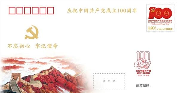 《中国共产党成立100周年》纪念邮票和纪念封内容+表现元素,都在这里了