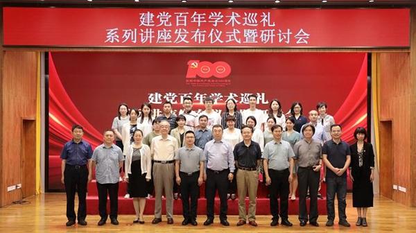 建党百年学术巡礼系列讲座发布仪式暨研讨会在京召开